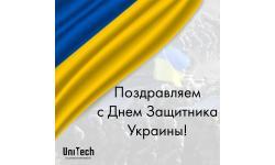 Поздравляем с Днем Защитника Украины 2021!