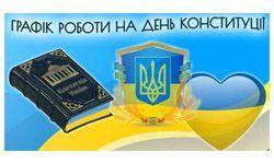 День Конституции Украины 2020!