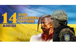 День Защитника Украины 2020!