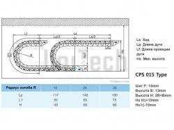 Кабелеукладчик CPS015.15.R18 основа - фото 10