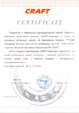 Сертификат CRAFT