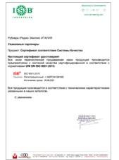 Сертификат качества ISB