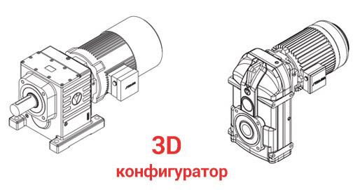 Конфигуратор 3D модели
