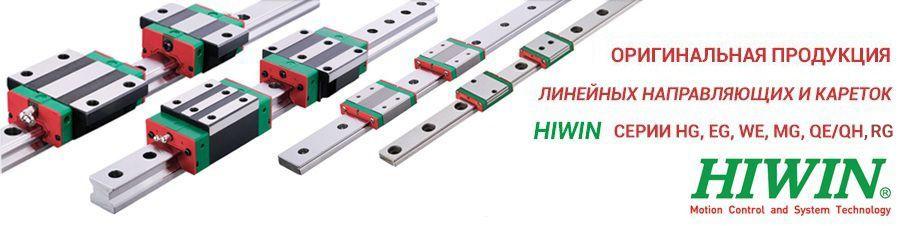 Линейные актуаторы HIWIN