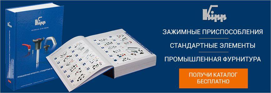 Заказать каталог бесплатно